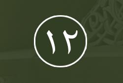 المجلس الثاني عشر: باب صوم شعبان