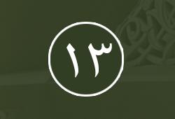 المجلس الثالث عشر: باب ما يذكر من صوم النبي وإفطاره
