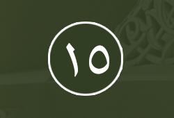المجلس الخامس عشر: باب حق الجسم في الصوم