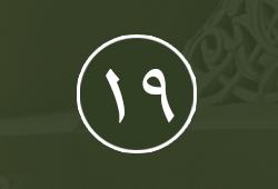 المجلس التاسع عشر: باب صوم يوم الجمعة