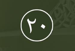 المجلس العشرون: باب صوم يوم عرفة