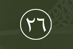 المجلس السادس والعشرون: باب فضل من قام رمضان (1)