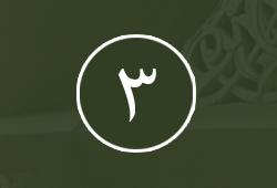 المجلس الثالث: باب الحائضِ تترك الصوم والصلاة