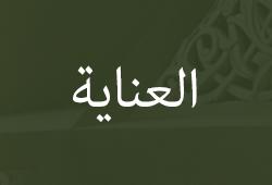 العناية بكتاب الجامع الصحيح