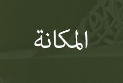 مكانة الإمام البخاري في رواية الحديث