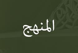 منهج البخاري في الجامع الصحيح