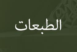 طبعات صحيح البخاري وشروحه